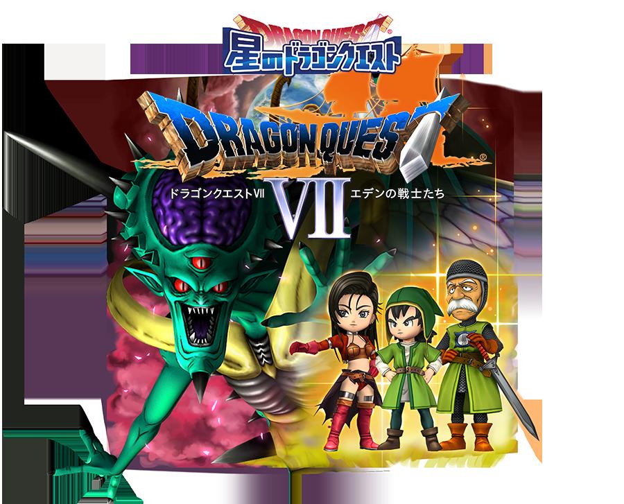 星のドラゴンクエスト ドラゴンクエストⅦ エデンの戦士たち