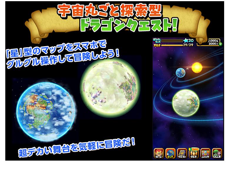 星まるごと探索型 ドラゴンクエスト!