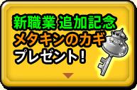 新職業 追加記念メタキンのカギプレゼント!
