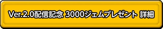 Ver.2.0配信記念 3000ジェムプレゼント 詳細