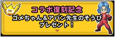 コラボ復刻記念 ゴメちゃん&アバン先生のそうび プレゼント!