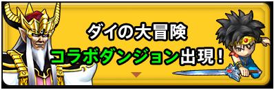 ダイの大冒険 コラボダンジョン出現!