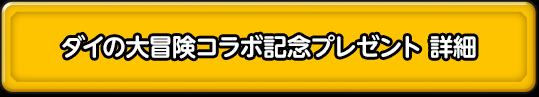 ダイの大冒険コラボ記念プレゼント 詳細