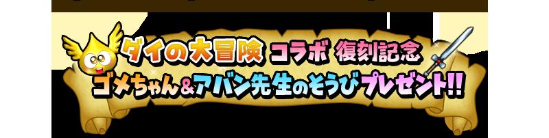 ダイの大冒険 コラボ復刻記念 ゴメちゃん&アバン先生の装備プレゼント!!