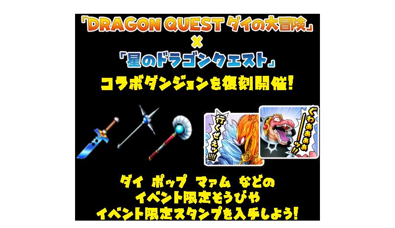 「DRAGON QUEST ダイの大冒険」×「星のドラゴンクエスト」コラボダンジョンを復刻開催! ダイ ポップ マァム などのイベント限定そうびやイベント限定スタンプを入手しよう!