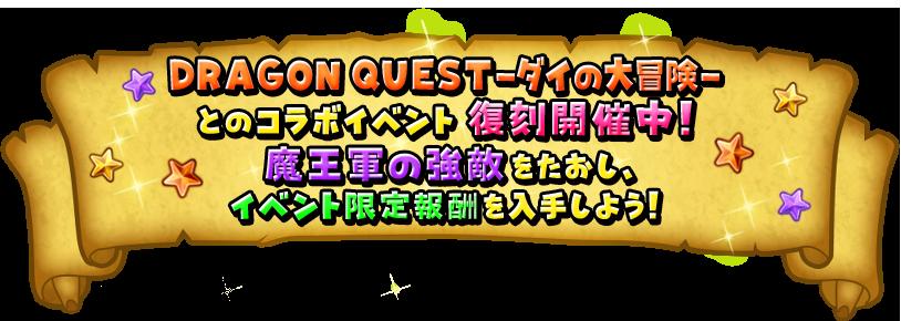 DRAGON QUEST-ダイの大冒険-とのコラボイベント 復刻開催中! 魔王軍の強敵をたおし、イベント限定の報酬を入手しよう!