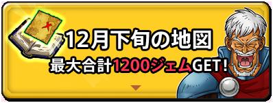 12月下旬の地図 最大合計1200ジェムGET!