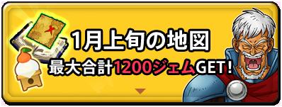 1月上旬の地図 最大合計1200ジェムGET!