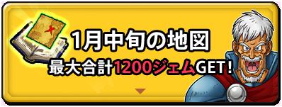 1月中旬の地図 最大合計1200ジェムGET!