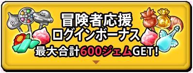 冒険者応援ログインボーナス 最大合計600ジェムGET!