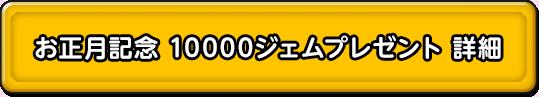 お正月記念 10000ジェムプレゼント 詳細