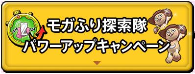 モガふり探索隊 パワーアップキャンペーン