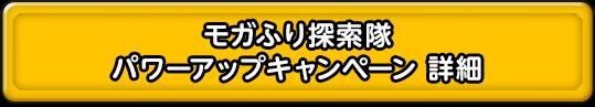 モガふり探検隊 パワーアップキャンペーン 詳細