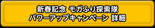 新春記念 モガふり探検隊 パワーアップキャンペーン 詳細