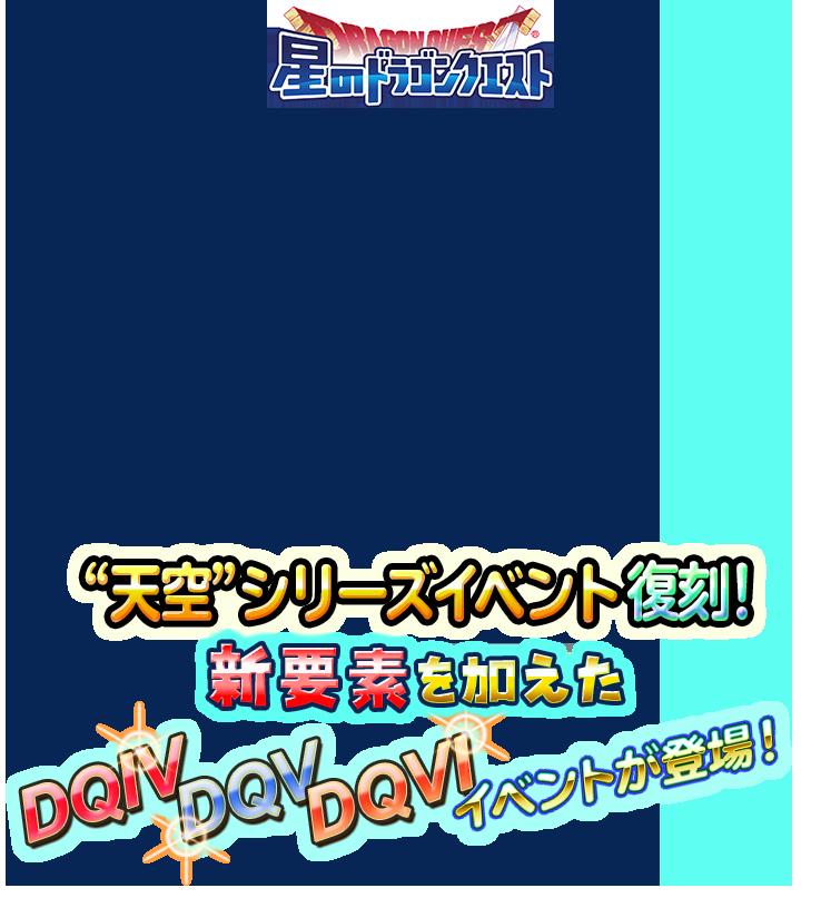 """星のドラゴンクエスト """"天空""""シリーズイベント復刻! 新要素を加えた DQIV DQV DQVI イベントが登場!"""