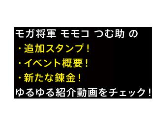 モガ将軍 モモコ つむ助 の ・追加スタンプ! ・イベント概要! ・新たな錬金! ゆるゆる紹介動画をチェック!