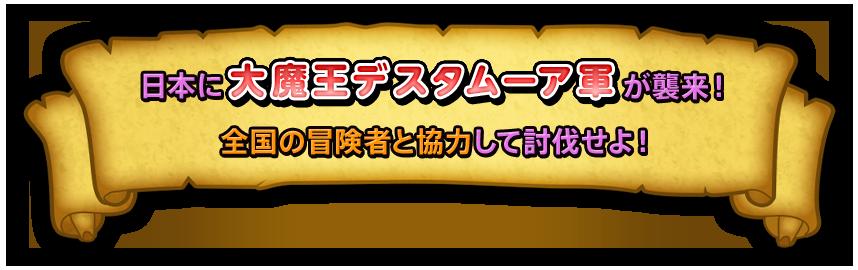 日本に「大魔王デスタムーア軍」が襲来! 全国の冒険者と協力し侵攻する魔王軍を討伐せよ!