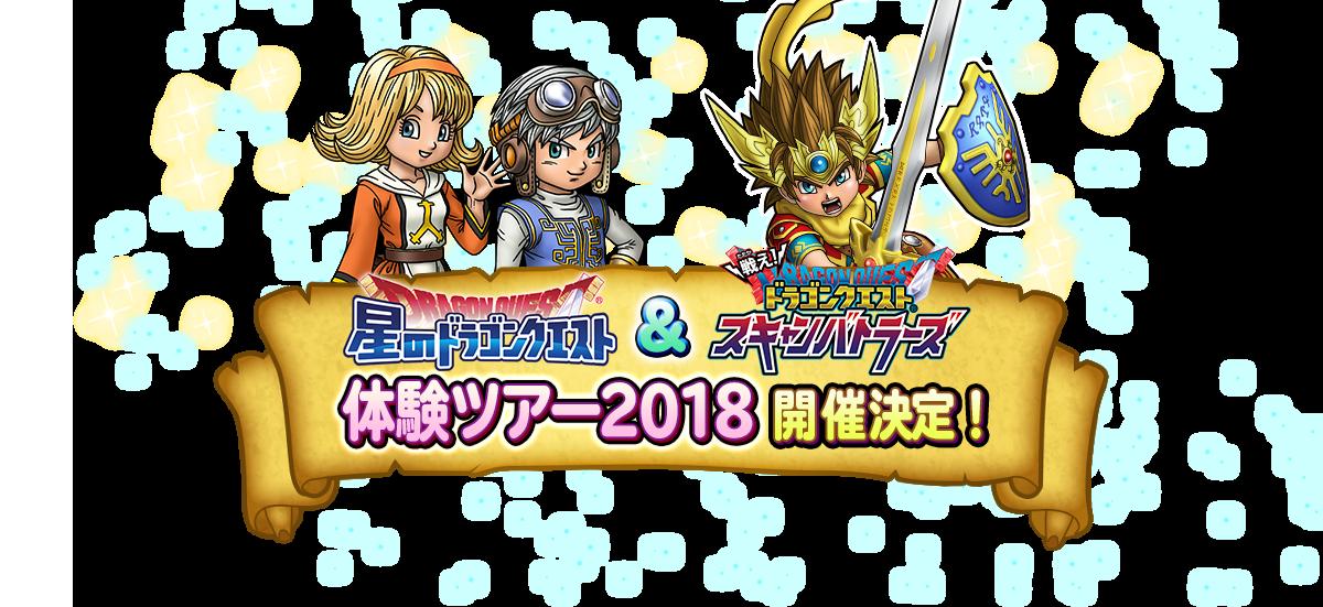 星のドラゴンクエスト×戦えドラゴンクエストスキャンバトラーズ 体験ツアー2018 開催決定!