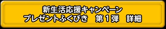 新生活応援キャンペーン プレゼントふくびき 第1弾 詳細