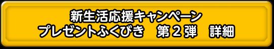 新生活応援キャンペーン プレゼントふくびき 第2弾 詳細
