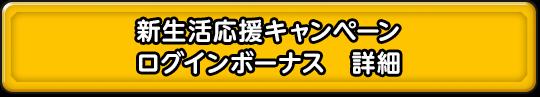 新生活応援キャンペーン ログインボーナス 詳細