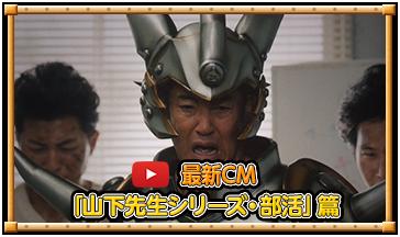 最新CM「山下先生シリーズ・部活」篇