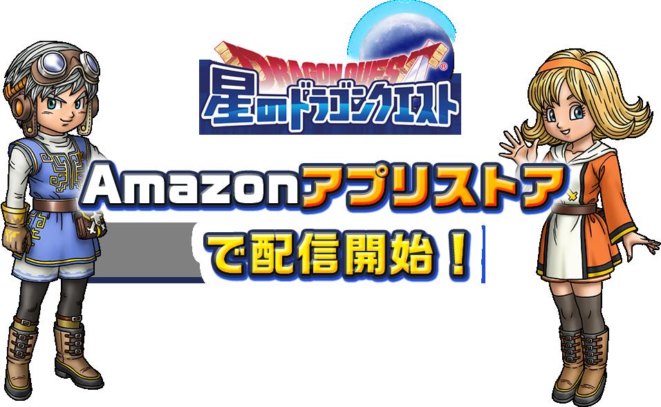 星のドラゴンクエスト Amazonアプリストアで配信開始!