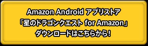 Amazon Android アプリストア 「星のドラゴンクエスト」 ダウンロードはこちらから!