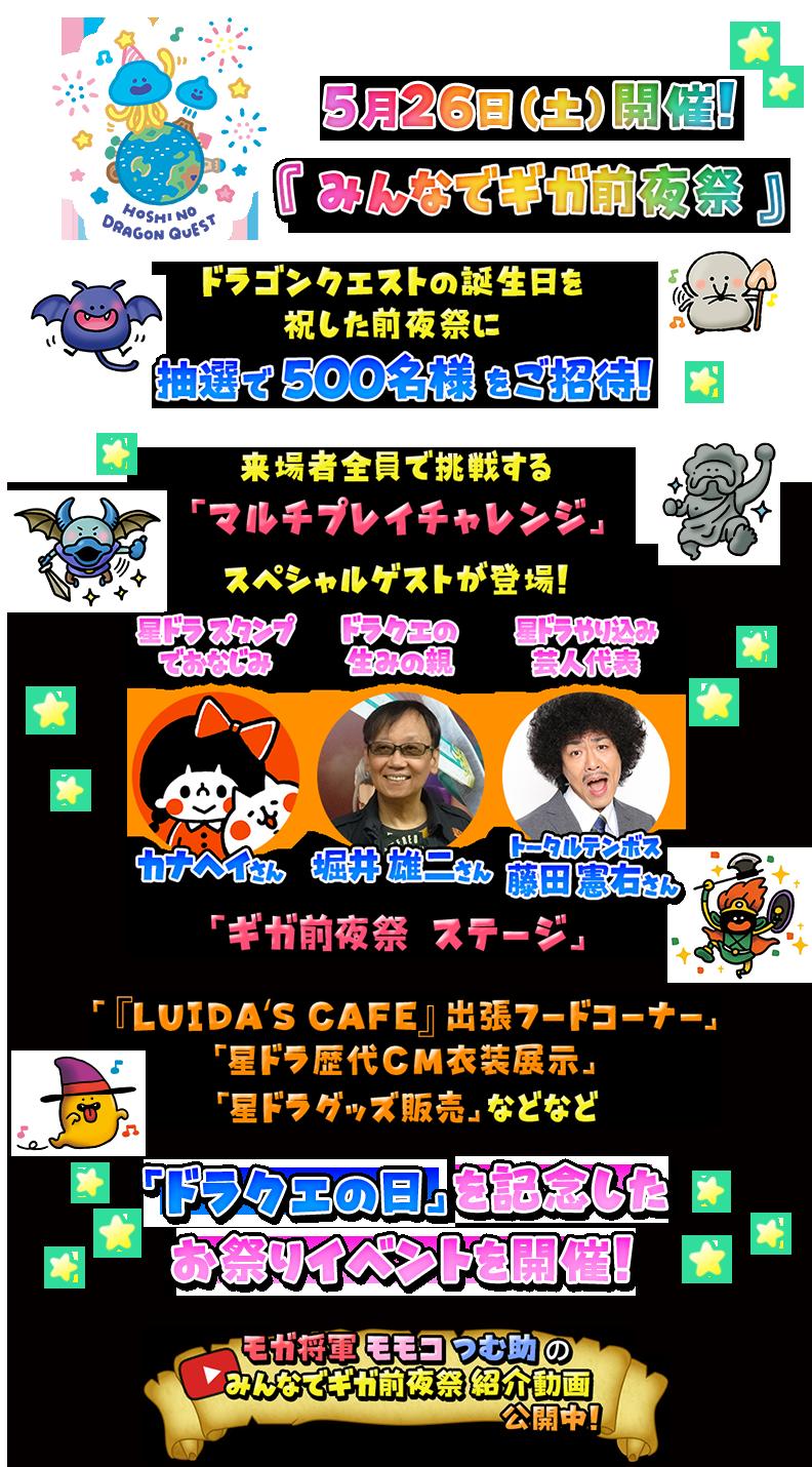 5月26日(土)開催! 「みんなでギガ前夜祭」