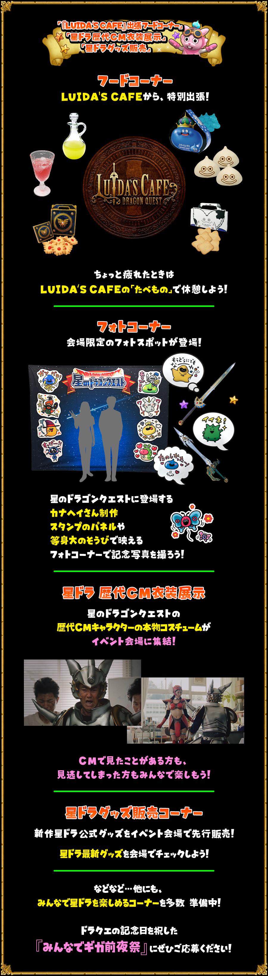東京・六本木「『LUIDA'SBAR』出張フードコーナー」「星ドラ歴代CM衣装展示」「星ドラグッズ販売」