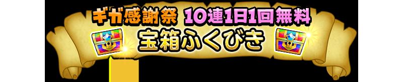 ギガ感謝祭 10連1日1回無料宝箱ふくびき