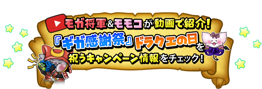 モガ将軍&モモコが動画で紹介!『ギガ感謝祭』ドラクエの日を祝うキャンペーン情報をチェック!