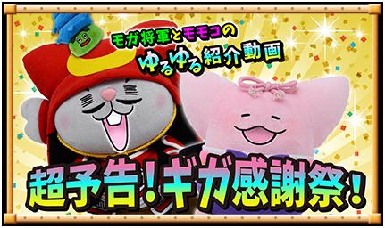 モガ将軍とモモコのゆるゆる紹介動画 超予告!ギガ感謝祭!