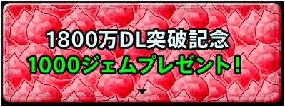 1800万DL突破記念 1000ジェムプレゼント!
