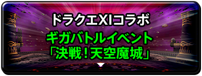 ドラクエXIコラボ ギガバトルイベント 「決戦!天空魔城」