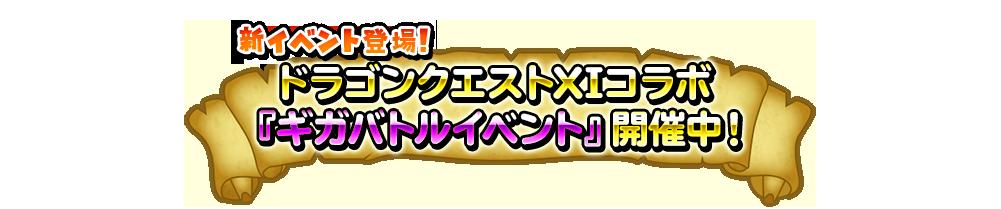 ドラゴンクエストXIコラボ『ギガバトルイベント』開催中!