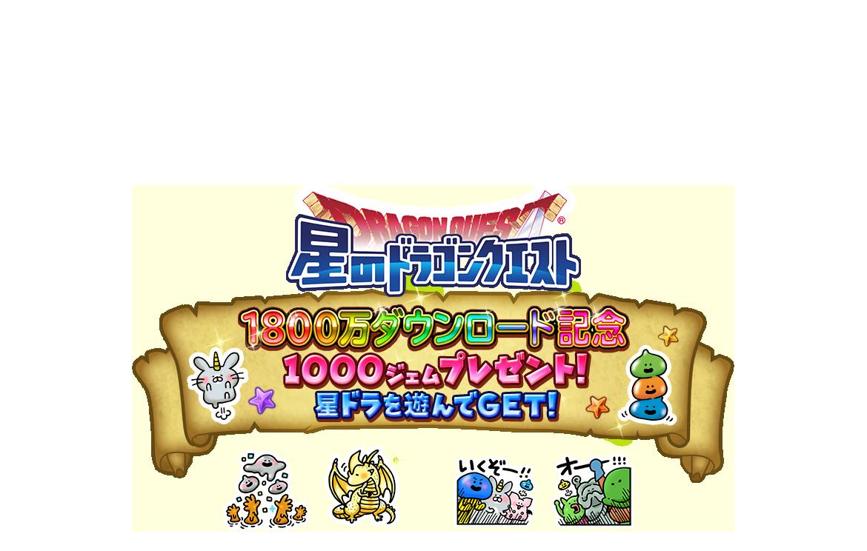 星のドラゴンクエスト 1800万ダウンロード記念 1000ジェムプレゼント! 星ドラを遊んでGET!