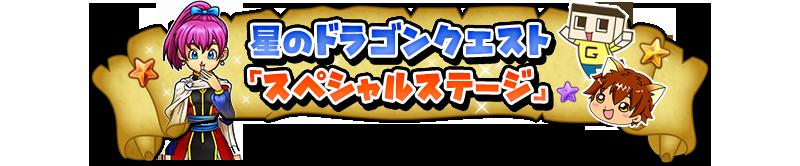 星のドラゴンクエスト 『スペシャルステージ』