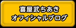 喜屋武ちあき オフィシャルブログ