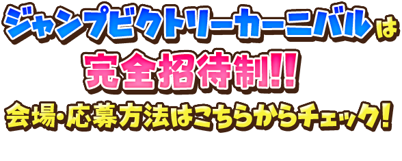 【ジャンプビクトリーカーニバル】は 完全招待制!! 会場・応募方法はこちらからチェック!