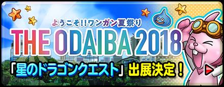 THE ODAIBA 2018