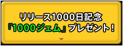 リリース1000日記念『1000ジェム』プレゼント!