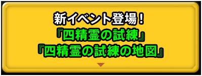 新イベント登場!『四精霊の試練』『四精霊の試練の地図』