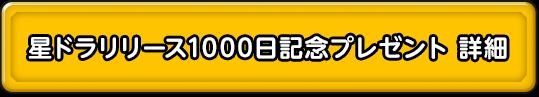 星ドラリリース1000日記念プレゼント 詳細