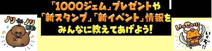 『1000ジェム』プレゼントや『新スタンプ』『新イベント』情報をみんなに教えてあげよう!