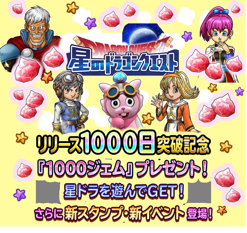リリース1000日突破記念『1000ジェム』プレゼント!星ドラを遊んでGET!さらに新スタンプ・新イベント登場!
