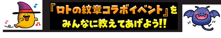 『ロトの紋章コラボイベント』をみんなに教えてあげよう!!