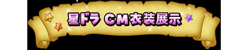 星ドラ CM衣装展示