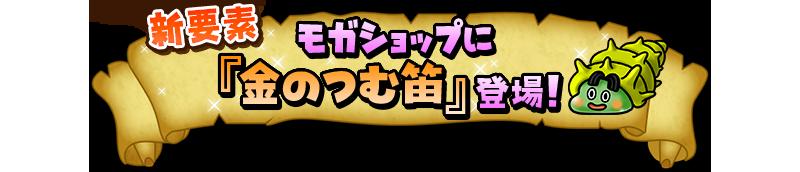新要素 モガショップに『金のつむ笛』登場!