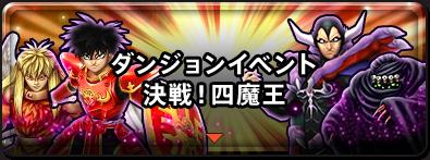 ダンジョンイベント 決戦!四魔王
